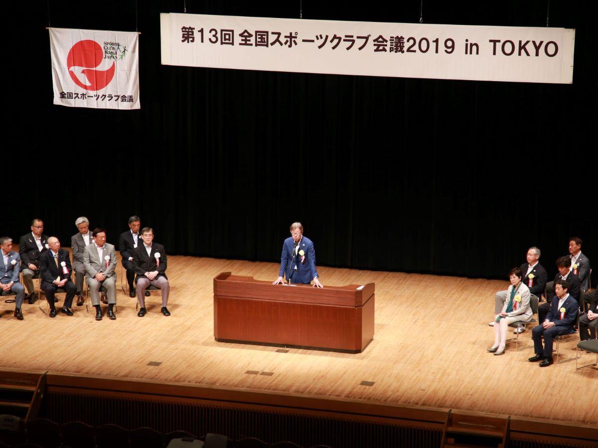 森岡日本スポーツ協会常務理事