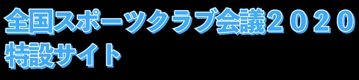 全国スポーツクラブ会議 特設サイト